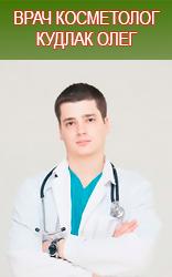Кудлак Олег Викторович
