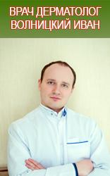 Волницкий Иван Васильевич